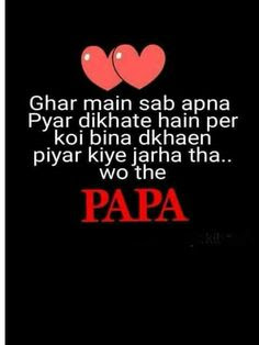 Miss U Papa Images With Quotes In Hindi — TTCT