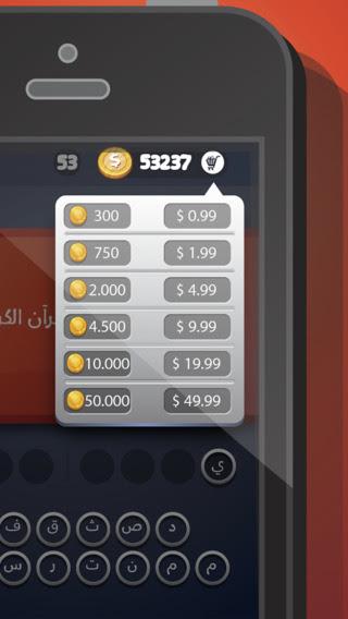 لعبة الذكاء والمتعة لعبة الالغاز الاسلامية على أندرويد و ios