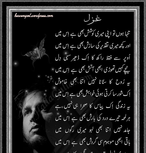 Sad Poetry In Urdu For Girls Pics In English SMS Images Of