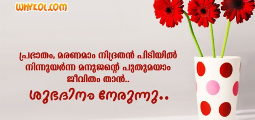 List Of Malayalam Good Morning Quotes 100 Good Morning Quotes