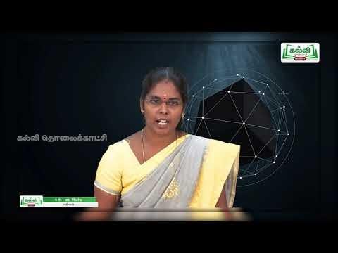 4th Maths கூட்டல் கழித்தல் பருவம் 1 பாடம் 2 Kalvi TV