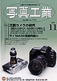 写真工業 2008年 11月号 [雑誌]