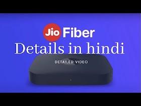 Jio Giga Fiber Router Kese Kaam Karta Hai