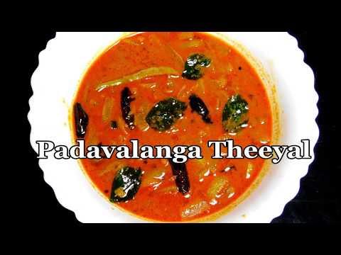 Padavalanga Theeyal Recipe | Padavalanga Varutharacha Curry