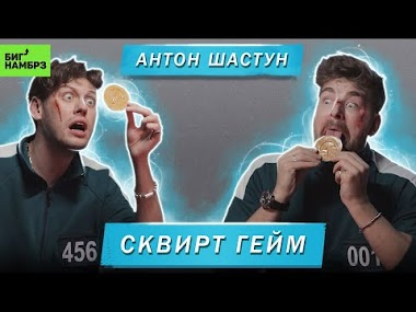 АНТОН ШАСТУН | СКВИРТ ГЕЙМ