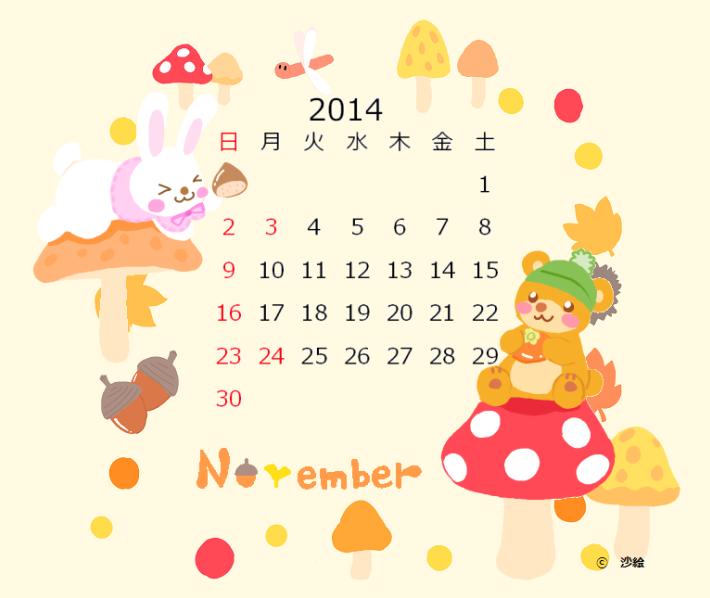 11月の待ち受けカレンダー イラストレーター沙絵のほんわり動物通信