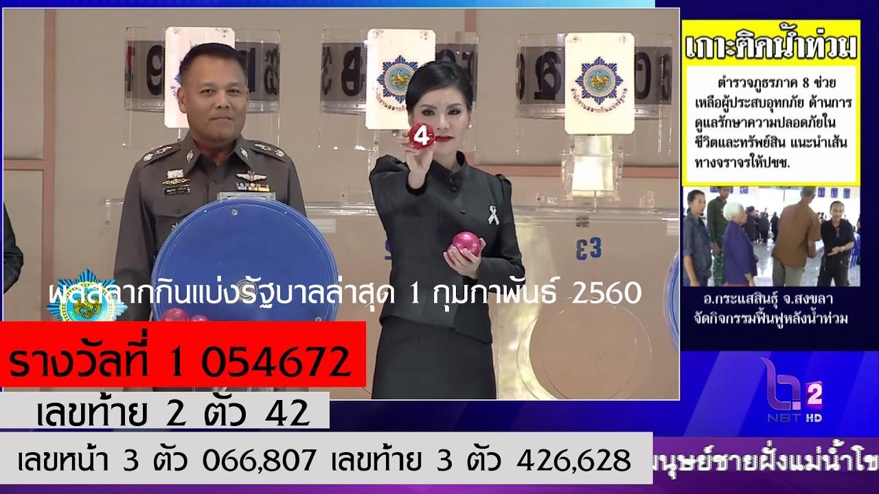 ผลสลากกินแบ่งรัฐบาลล่าสุด 1 กุมภาพันธ์ 2560 [ Full ] ตรวจหวยย้อนหลัง 1 February 2016 Lotterythai HD http://dlvr.it/NG4xsW