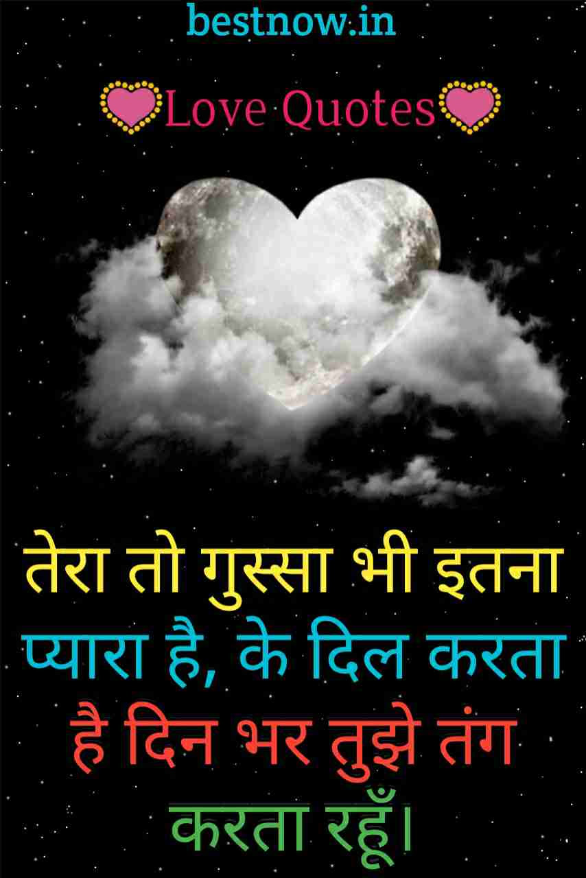 Photos Of Love Quotes And Sayings In Hindi Svetganblogspotcom