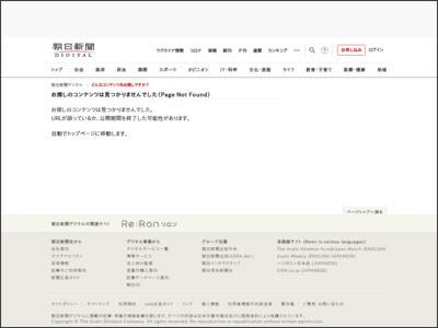 http://www.asahi.com/articles/DA2S10893423.html
