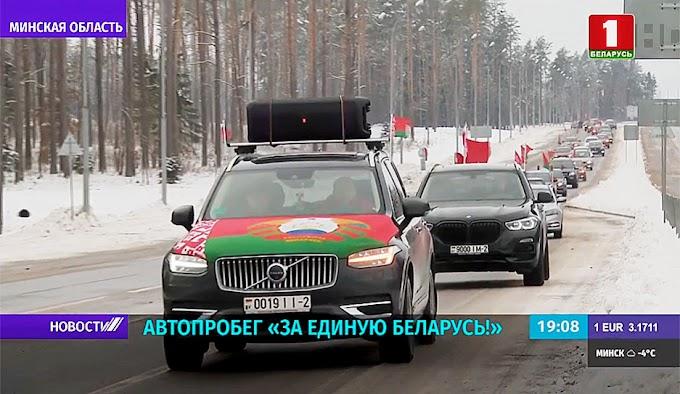 """Автопробег """"За единую Беларусь"""" собрал настоящих патриотов"""
