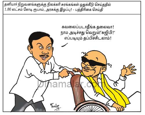 http://img.dinamalar.com/data/uploads/WR_285037.jpeg