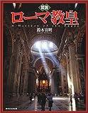 図説 ローマ教皇 (ふくろうの本)