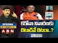 Betadine For COVID || CL Venkata Rao Facts About Coronavirus || Special Edition || ABN Telugu