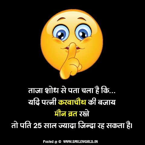 Funny Hindi Jokes Smileworld
