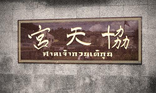 Sanjao Guan Te Kun