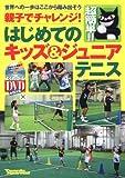 親子でチャレンジ!はじめてのキッズ&ジュニアテニス―世界への一歩はここから踏み出そう (よくわかるDVD+BOOK)