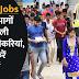 NTA सहित विभिन्न सरकारी विभागों में निकली बंपर Govt Jobs, ऐसे करें अप्लाई