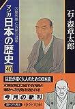 マンガ 日本の歴史〈40〉内憂外患と天保の改革 (中公文庫)