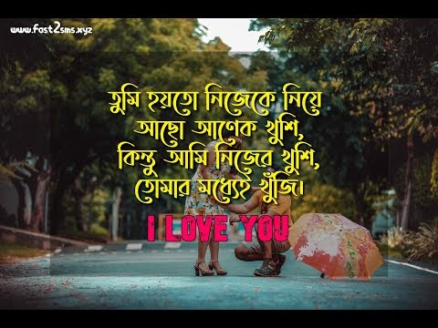 best propose line in bengali pic, bangla propose shayari images by Fast2smsxyz