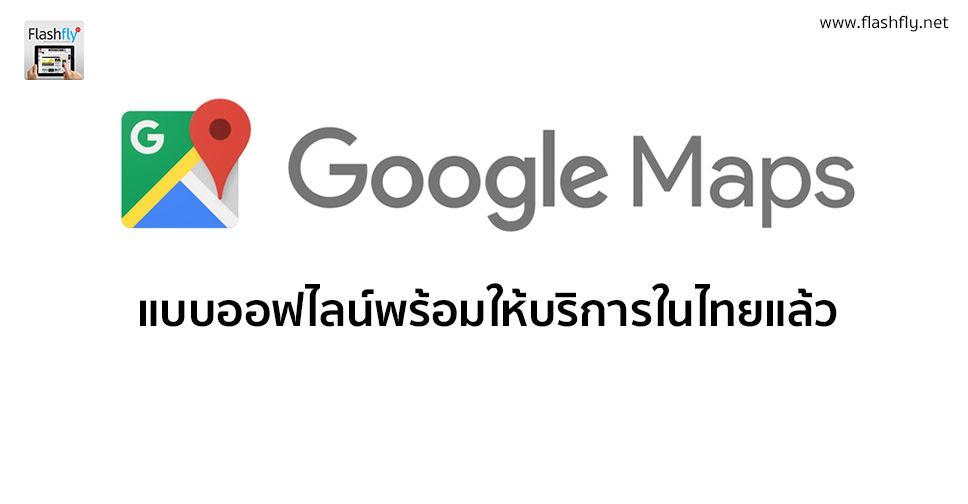 Image Result For Google Maps App Review