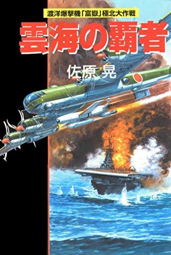 雲海の覇者―渡洋爆撃機「富嶽」極北大作戦
