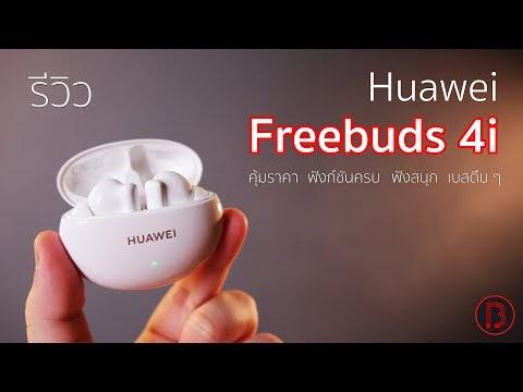 รีวิว Huawei Freebuds 4i เสียงเกินราคา ฟังก์ชันครบ มี ANC ตัดเสียงรบกวน