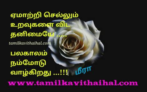 kopam quotes  tamil pathil thedal valkkai thathuvam purithal