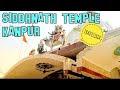 सिद्धनाथ मंदिर जाजमऊ कानपुर में देखने के लिए एक सुंदर स्थान है || siddhnath temple a beautiful place to visit in jajmau kanpur