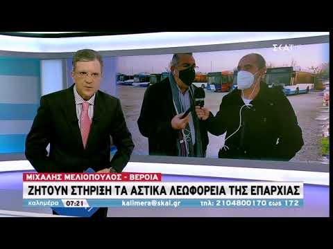 Βίντεο-Ο πρόεδρος αστικών Βέροιας Παύλος Παυλίδης στο ΣΚΑΪ