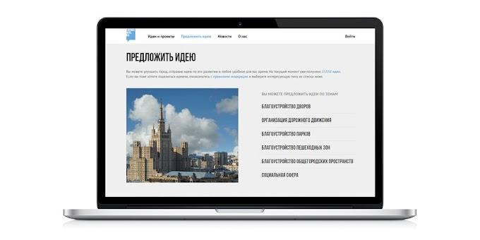 «Город идей»: как работает московская краудсорсинговая платформа