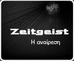 Zeitgeist - Video αναίρεση Α΄