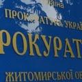 У Житомирі судитимуть чоловіка, який запропонував слідчому 5 тис грн хабаря