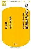 はじめての支那論 中華思想の正体と日本の覚悟(幻冬舎新書)