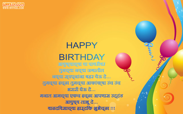 Birthday Wishes For Lover In Marathi Language Whykol