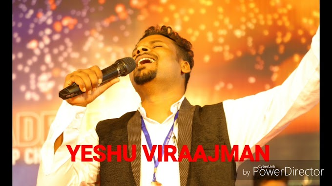 Yeshu Viraajman (यीशु विराजमान है यहां -Iyob Mavchi) Christian New Song Hindi