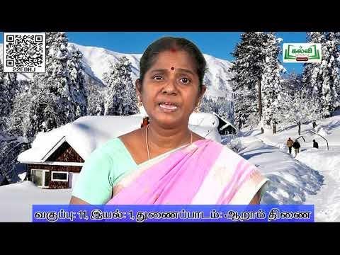 11th Tamil துணைப்பாடம் ஆறாம் திணை அலகு 1பகுதி 4 Kalvi TV