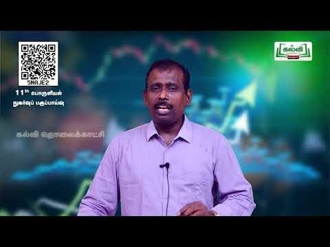 11th Economics நுகர்வுப் பகுப்பாய்வு அத்தியாயம் 2  அலகு2 பகுதி1Kalvi TV
