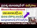 Latest govt jobs 2019 || university of hyderabad recruitment 2019 || Fre...