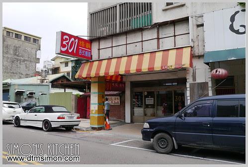 301水餃小吃店01