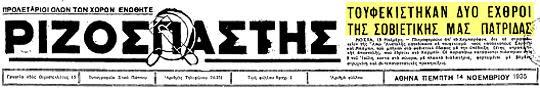 Δημοσίευμα του «Ριζοσπάστη» για την «σοβιετική πατρίδα» (14 Νοεμβρίου 1935)