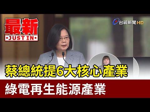 .「台灣智慧安控產業國家隊」如何發展下一步?
