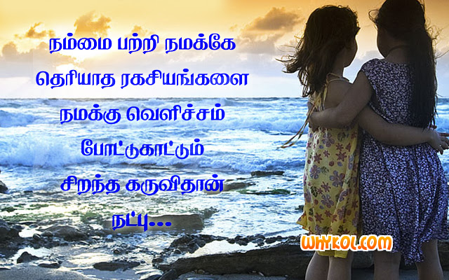 Tamil Natpu Images For Whatsapp Groups Facebook Status