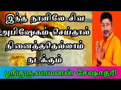 நினைத்தது நிறைவேற,இந்த நாளில் சிவ அபிஷேகம் செய்யுங்கள்#பிரதோஷம்#VamananS...
