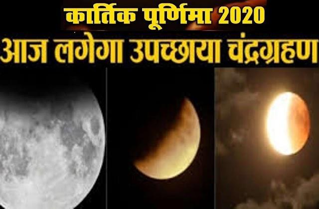 चंद्रग्रहण 2020: इस साल का आखिरी चंद्रग्रहण 30 नवंबर 2020 को, जानें एक पौराणिक कथा