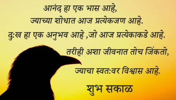 Best Friend Quotes Marathi