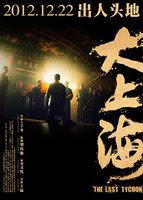 大上海 (The last tycoon) 12
