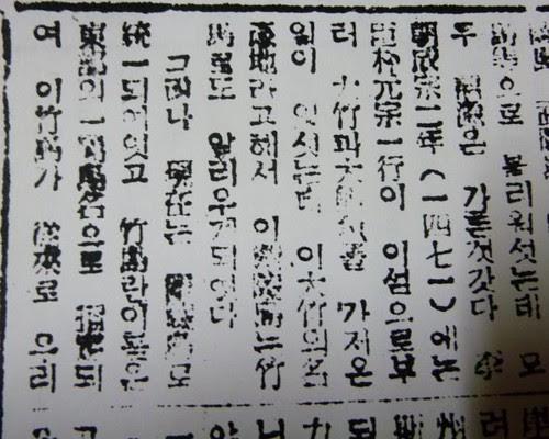 1947 鬱陵島の沿革 ソウル新聞 1947(補充・再掲)