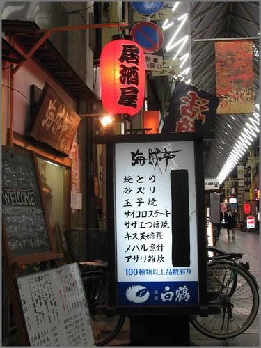 181 izakaya street kanban