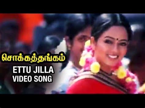ettu jilla video song chokka thangam tamil