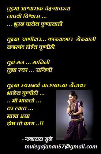 Marathi Love Quotes Love Quotes